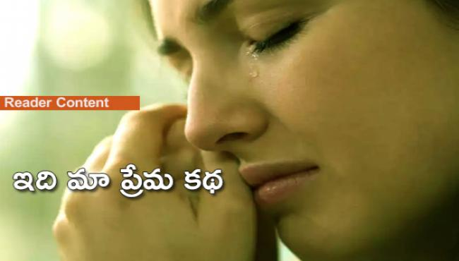 Nitya From hyderabad Happy Ending Love Story In Telugu - Sakshi