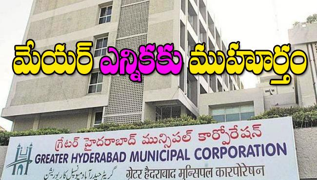 Notification Issued For GHMC Mayor And Deputy Mayor On February 11th - Sakshi