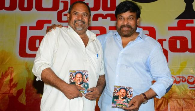 Marketlo Prajaswamyam Audio Launch Photo Gallery - Sakshi