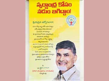 'స్వర్ణాంధ్ర కోసం..' 1.40 కోట్లు దుబారా! - Sakshi