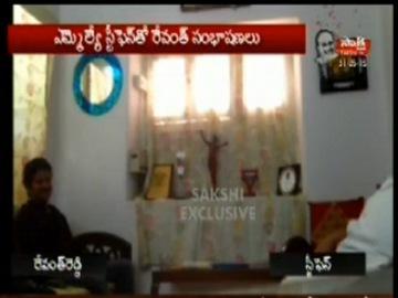 ఎంత డబ్బు కావాలో చెప్పండి: స్టీఫెన్తో రేవంత్ - Sakshi