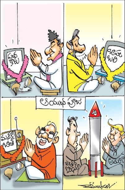 sakshi cartoon(30-10-2017)