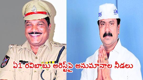 Visakhapatnam: DSP accused of rowdy Gedela Raju's murder - Sakshi