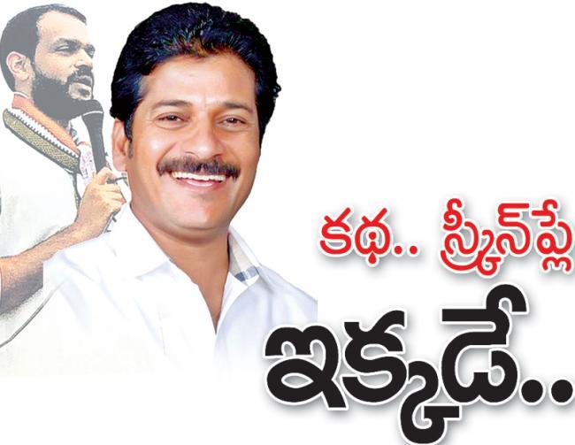 karthik reddy's plan behind revanth reddy to join congress - Sakshi
