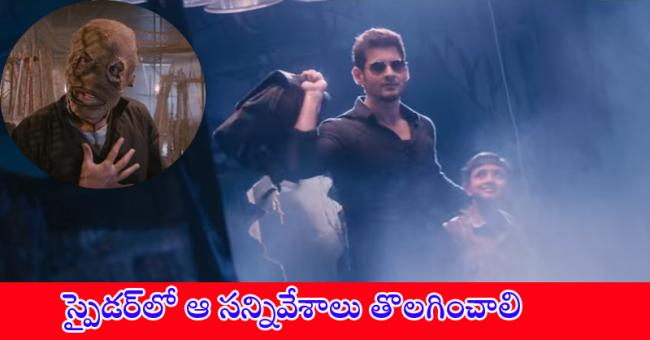 shilam satyanarayana demands Some of Spyder scences to be remove