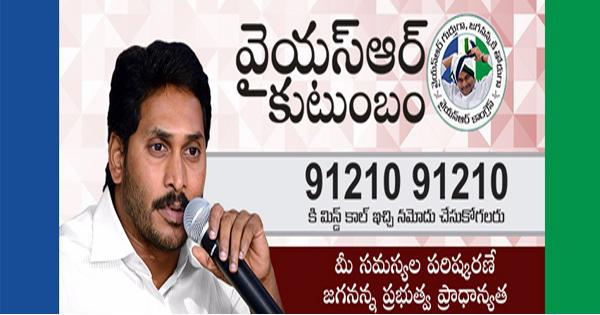 70 Lakh Families Joined in YSR Family