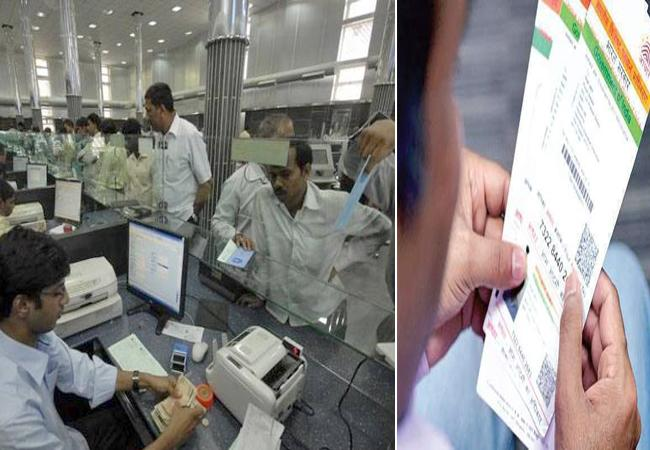 bank accounts and aadhar linking is mandatory