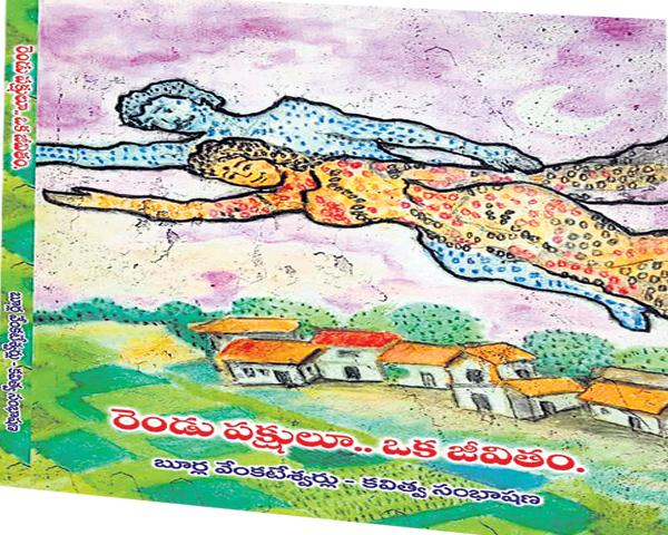 sakshi literature on poetry - Sakshi