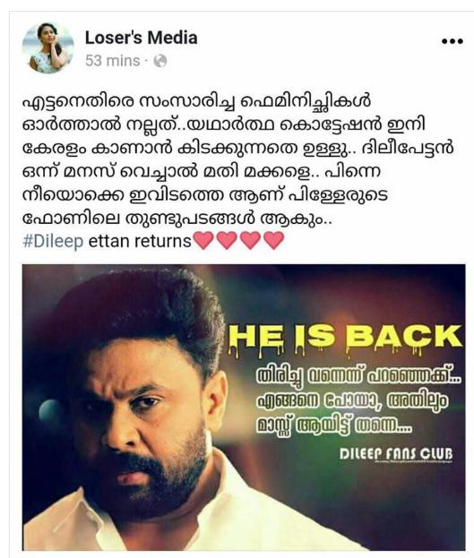 Malayalam actor Dileep fan threats woman - Sakshi