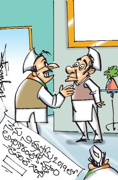 Sakshi cartoon 13-11-2017 - Sakshi