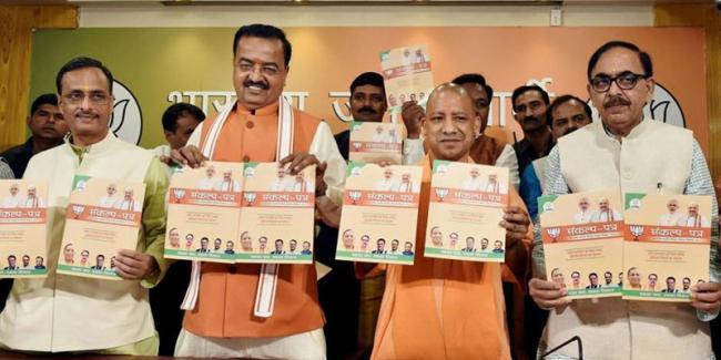 BJP Launches Its Manifesto 'Sankalp Patr' For Municipal Elections in uttarpradesh - Sakshi