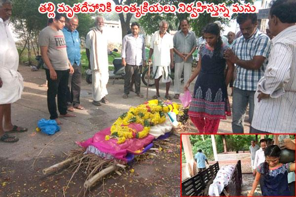 Daughter cremation  to Mother dead body  - Sakshi