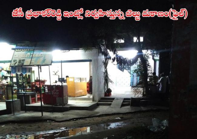 belt shop running in JC prabhakar reddy house - Sakshi