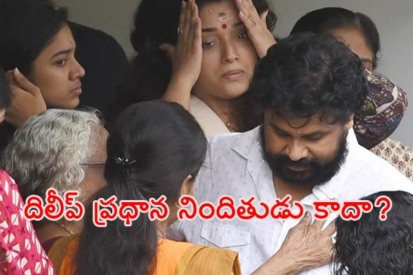 Dileep not Primary Accused in Bhavana Abduction case - Sakshi