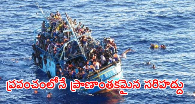 Mediterranean 'by far world's deadliest border' for migrants: UN agency - Sakshi