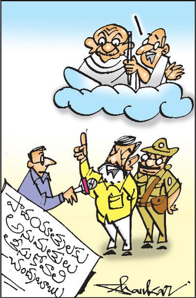 sakshi cartoon(04-11-2017) - Sakshi