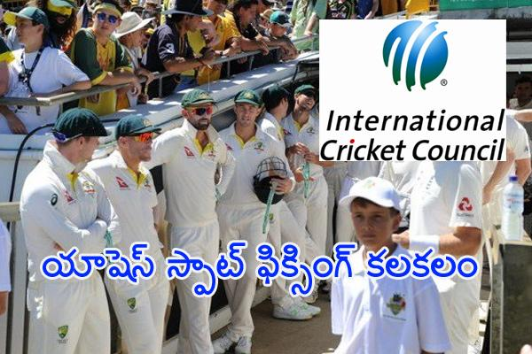 ICC Thrashes Spot Fixing Claims in Ashes Series - Sakshi