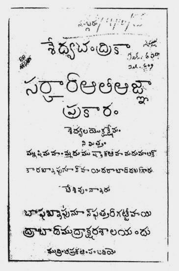 First Telangana News paper - Sakshi