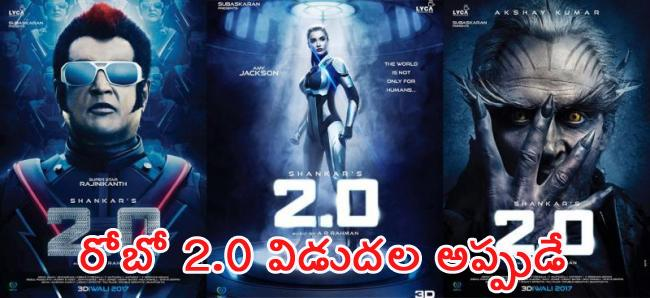 2.0 release date confirmed by lyca production - Sakshi