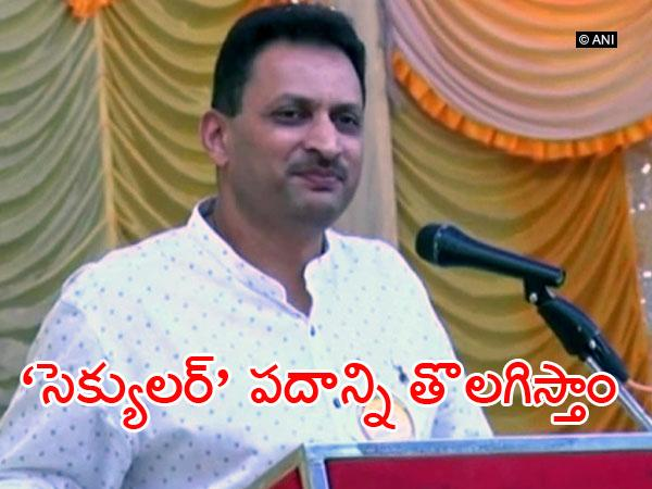 Union minister Hegde hints at removing 'secular' from Constitution - Sakshi