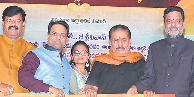 Jayaho Ramanuja' Movie Logo Launch - Sakshi