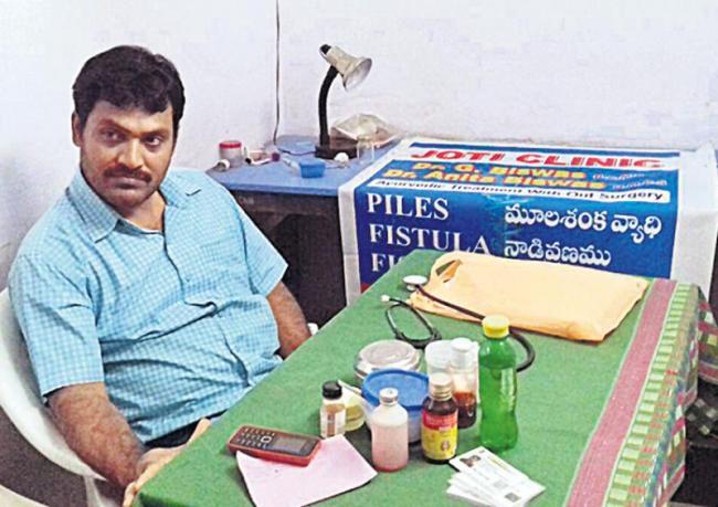 Fake Ayurveda Doctor Arrest In Hyderabad  - Sakshi