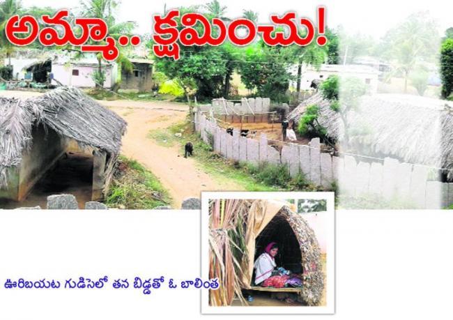 Pregnent Womens Village Expulsion  in Madakashira - Sakshi