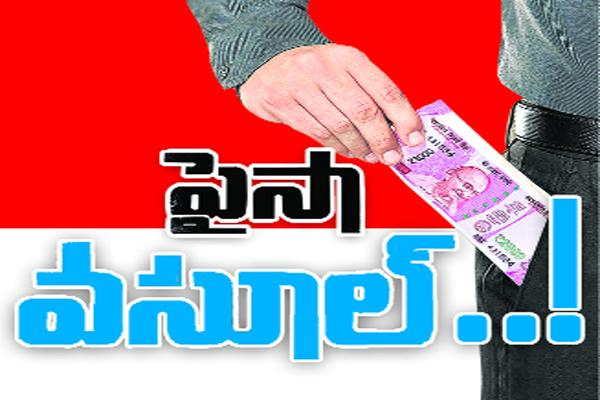 Some of the revenue officers involving in land issues - Sakshi