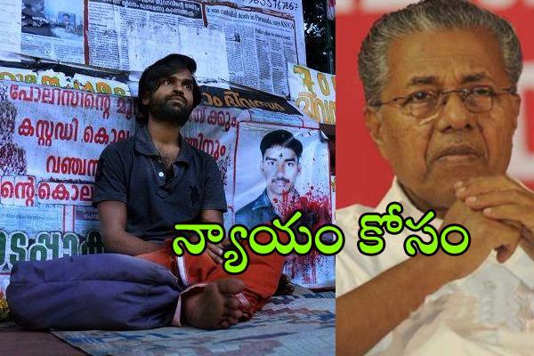Sreejith Continues his protest after met CM Vijayan - Sakshi