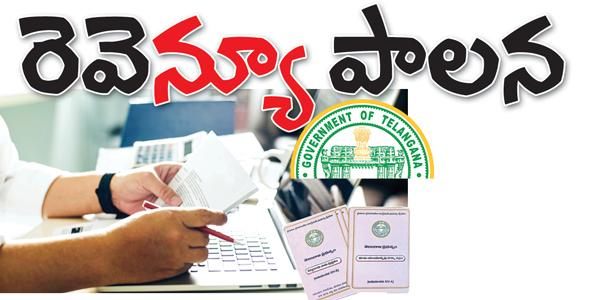 land registration powers to mandal revenue officers - Sakshi