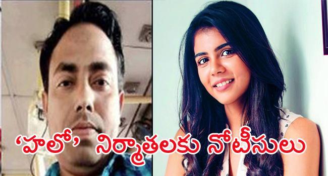 Huge Calls to Hello Movie Mobile Number - Sakshi