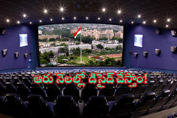 Centre steps back on national anthem in theatres order - Sakshi