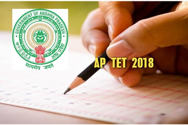 Online TET exam from 21 to 3 March in andhra pradesh - Sakshi