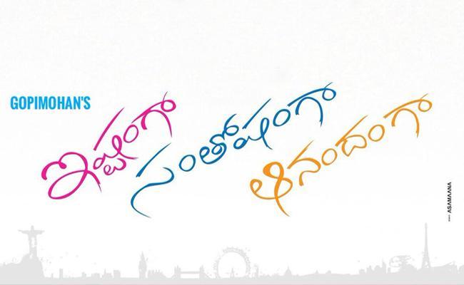 Gopi mohan Directorial debut Update - Sakshi