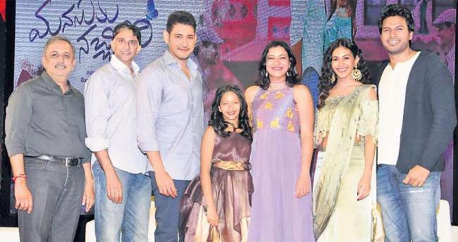 Mahesh Babu Attends for Manasuku Nachhindi Movie Pre Release - Sakshi