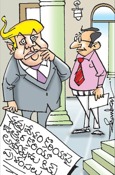 sakshi cartoon(15-02-2017) - Sakshi