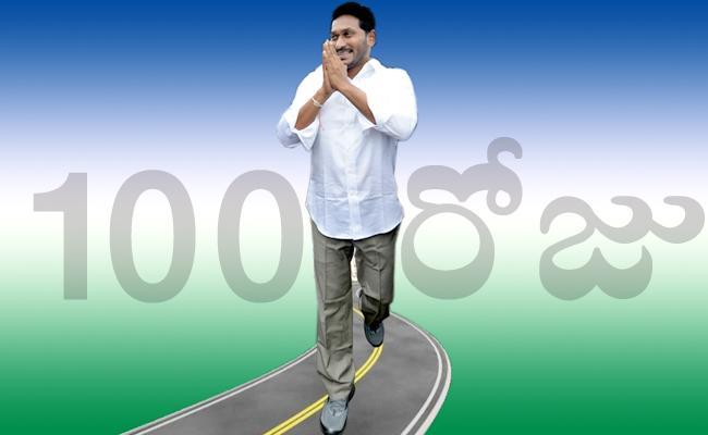 Ys Jagan Mohan Reddy Prajasankalpayatra completes 100 days - Sakshi