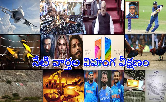 Today News Round Up - Sakshi