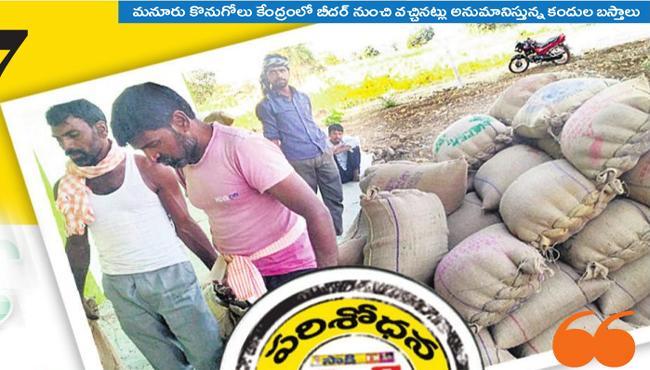mediators defrauding markfed for msp to lentils - Sakshi