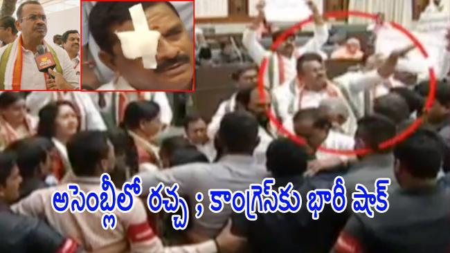 Telangana Assembly Speaker Suspended Several Congress Members - Sakshi