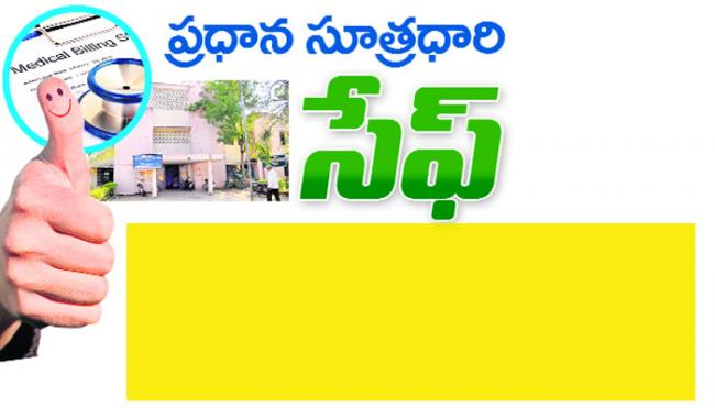 Main Mastermind is safe - Sakshi