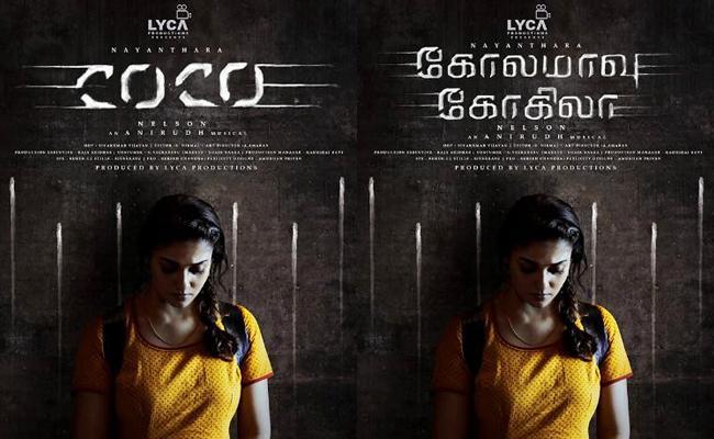 Nayantharas Dark Comedy  COCO First Look - Sakshi