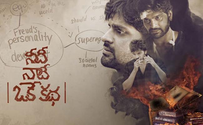 Needi Naadi Oke Katha Movie Review In Telugu - Sakshi