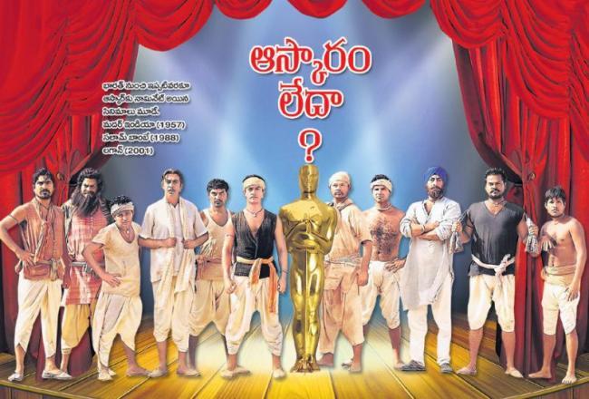 90th Oscar Awards on March 4, 2018 start  - Sakshi
