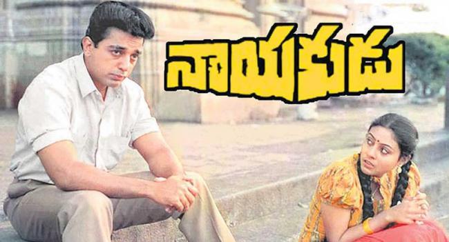 kamal haasan movie special - Sakshi