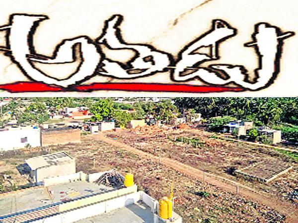 Tdp Leader Finds Empty Places, Kabja - Sakshi