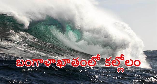 High Energy Swell Waves In Bay Of Bengal Hits South India - Sakshi