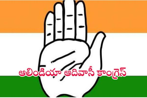 A New Affiliate Association Is Formed In The Congress - Sakshi