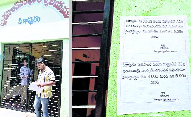 No Entry In Pitapuram Municipality Office - Sakshi