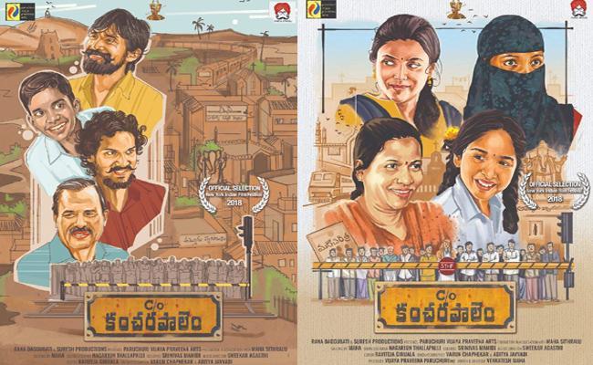 COKancharapalem Selected For New York Indian Film Festival - Sakshi